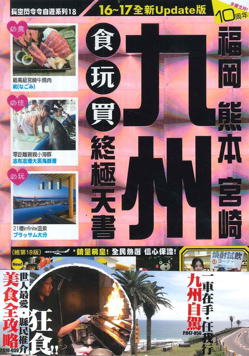 長空自遊系列18九州 福岡 熊本 宮崎食玩買終極天書16-17全新Update版