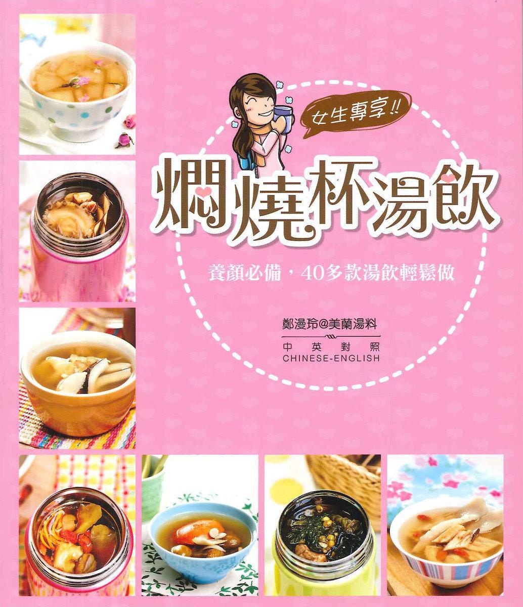 新世代廚房-女生專享!燜燒杯湯飲