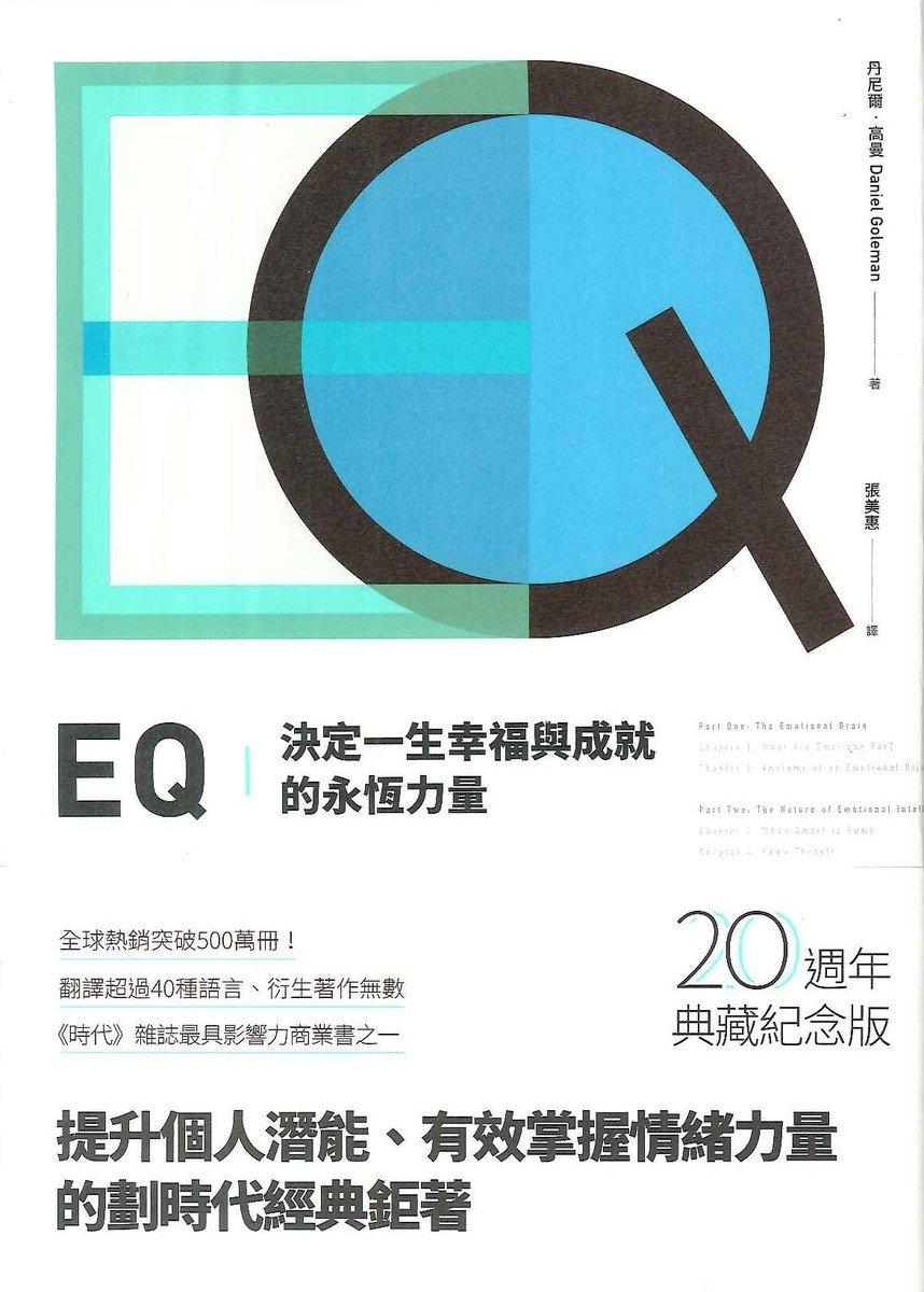 EQ決定一生幸福與成就的永恆力量