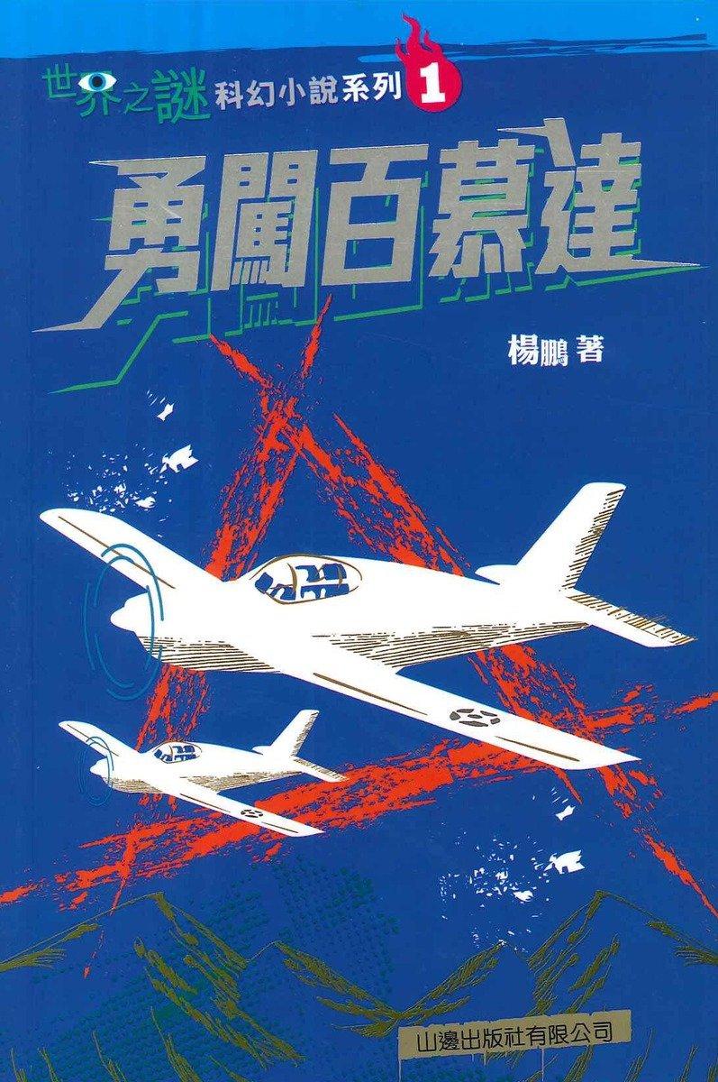世界之謎科幻小說系列1-勇闖百慕達