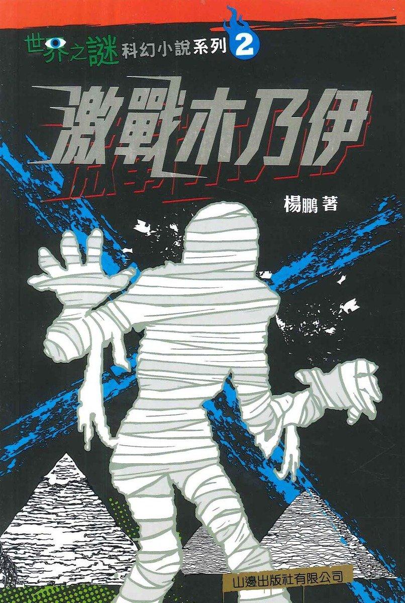 世界之謎科幻小說系列2-激戰木乃伊