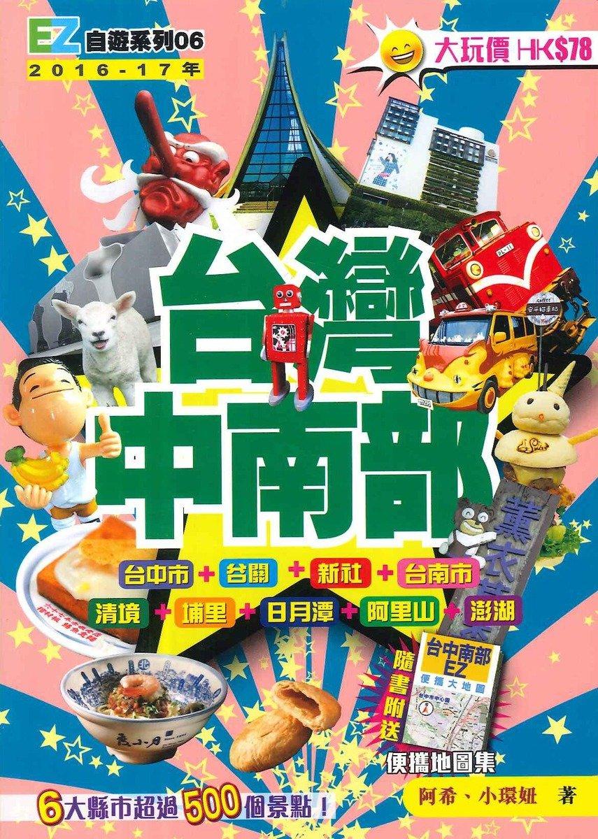 EZ自遊系列-台灣中南部2016-17年