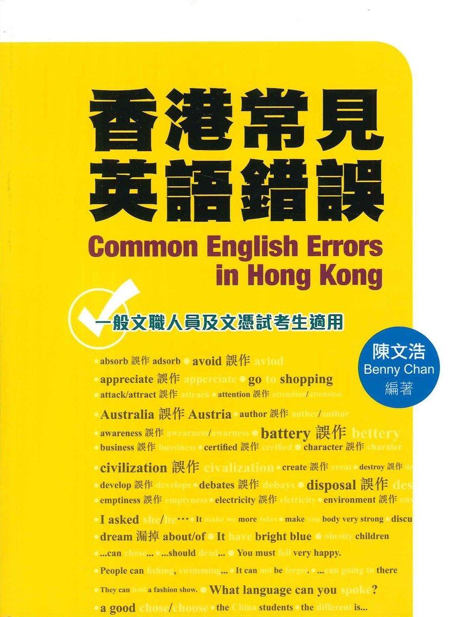 香港常見英語錯誤