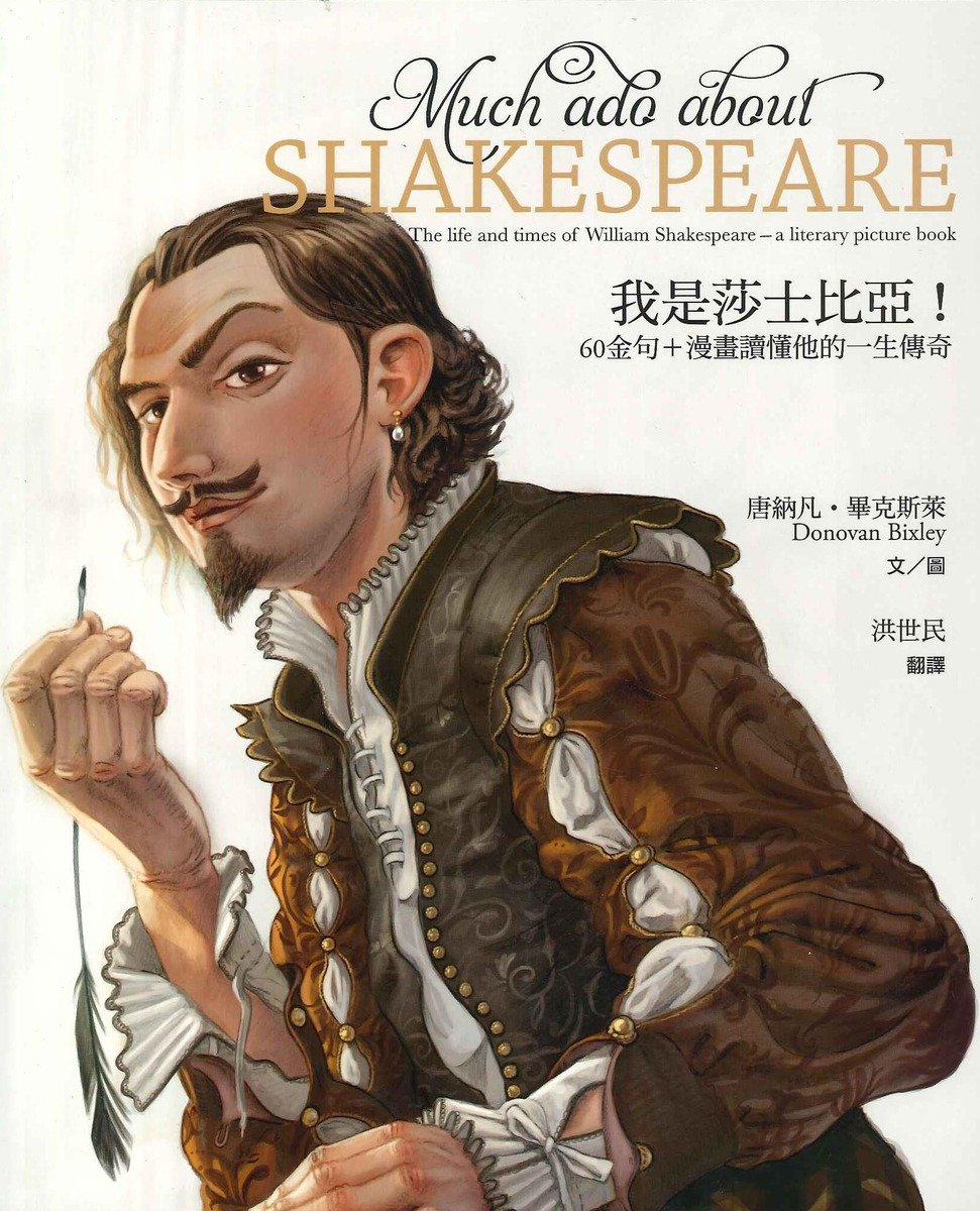 我是莎士比亞!