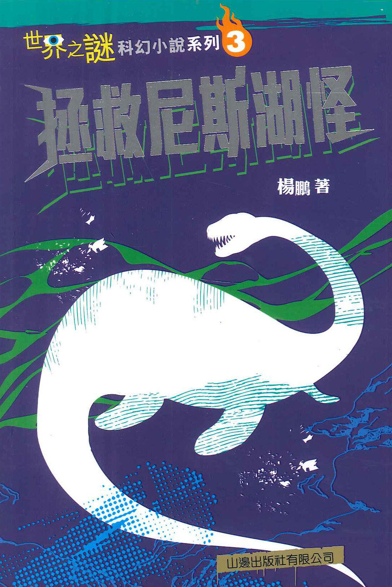 世界之謎科幻小說系列3-拯救尼斯湖怪