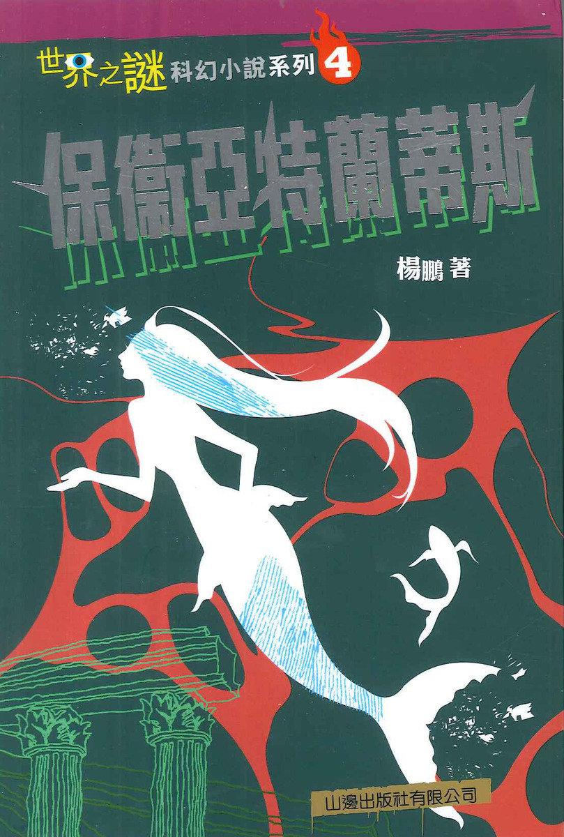 世界之謎科幻小說系列4-保衛亞特蘭蒂斯