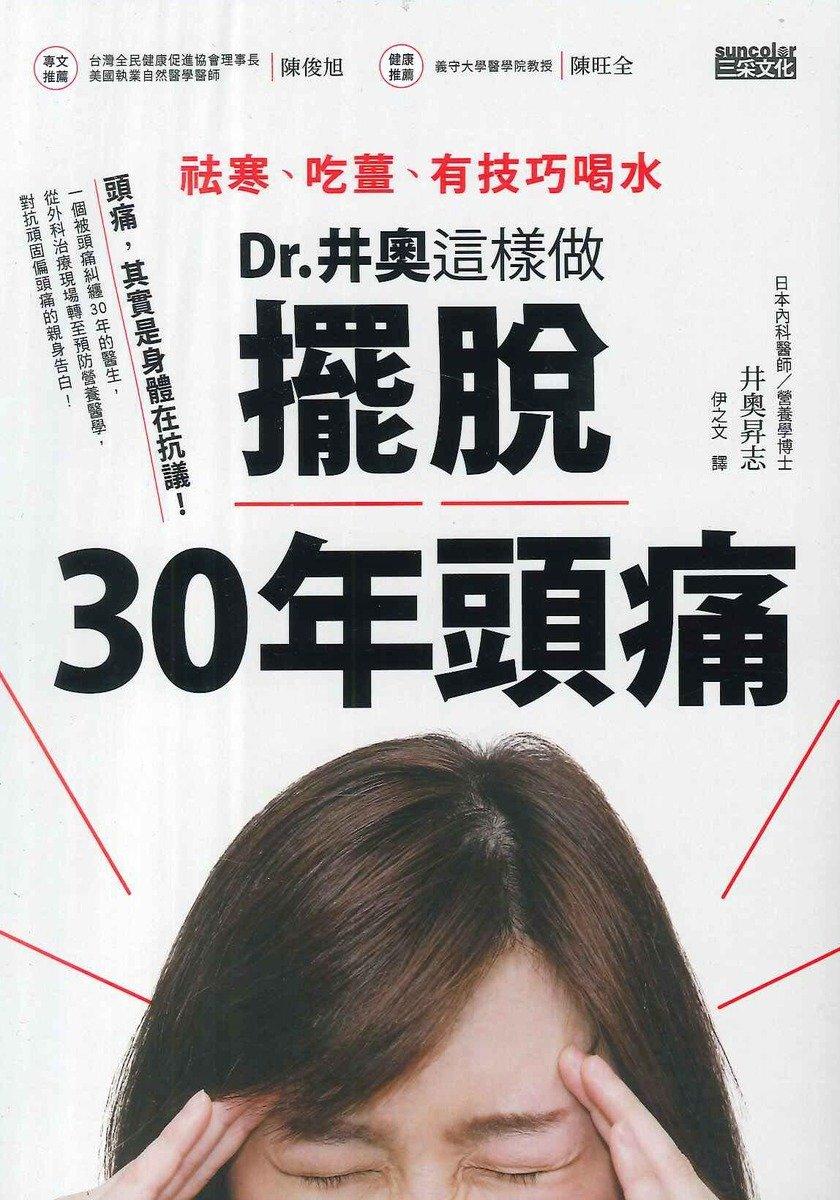 祛寒、吃薑、有技巧喝水Dr.井奧這樣做擺脫30年頭痛