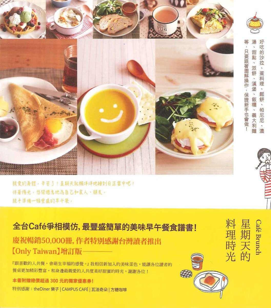 Cafe Brunch星期天的料理時光