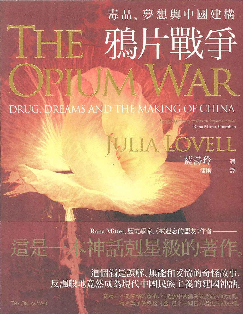 鴉片戰爭-毒品、夢想與中國建構