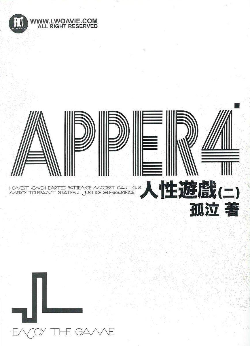 APPER 4 人性遊戲(二)