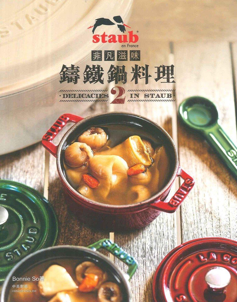 非凡滋味 staub 鑄鐵鍋料理 (2)