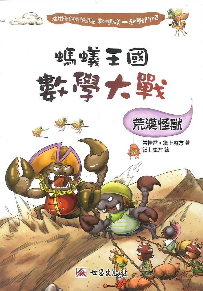 螞蟻王國數學大戰-荒漠怪獸