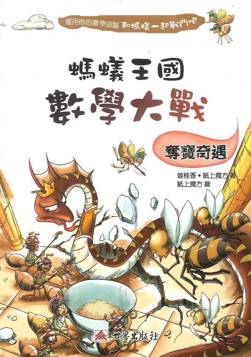 螞蟻王國數學大戰-奪寶奇遇