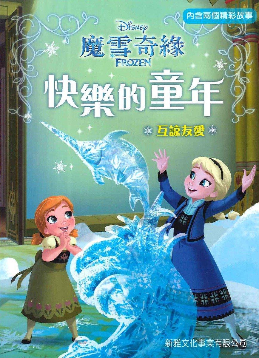 魔雪奇緣-快樂的童年