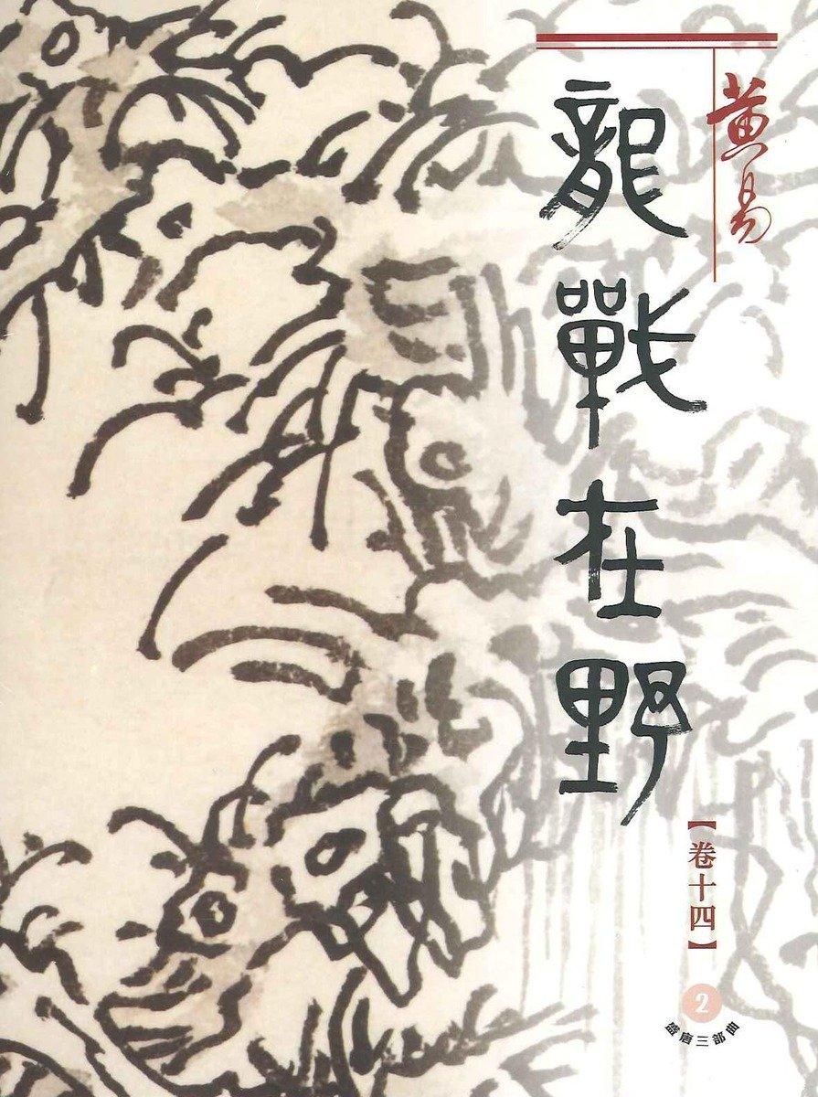 龍戰在野(卷十四)