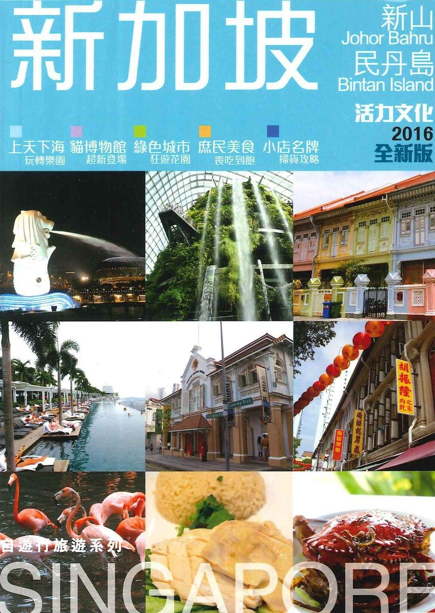 新加坡(2016全新版)