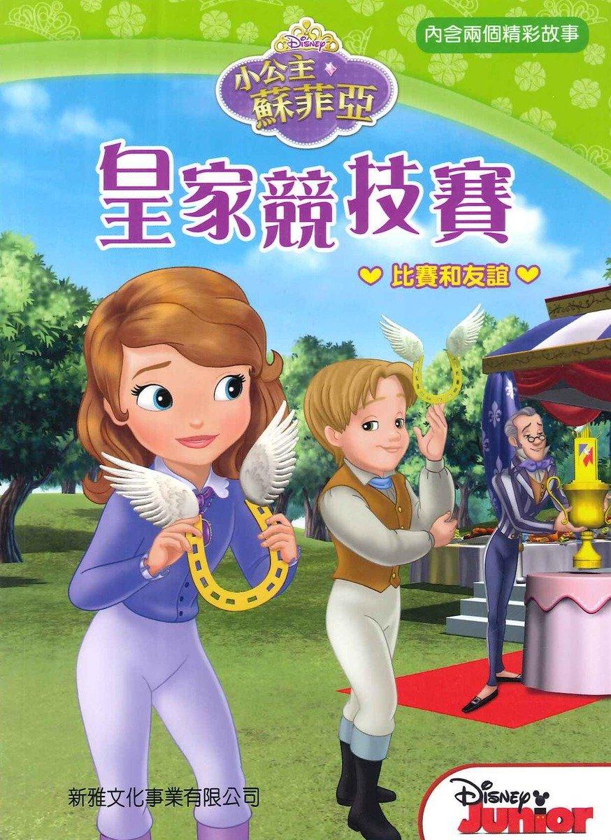 小公主蘇菲亞-皇家競技賽