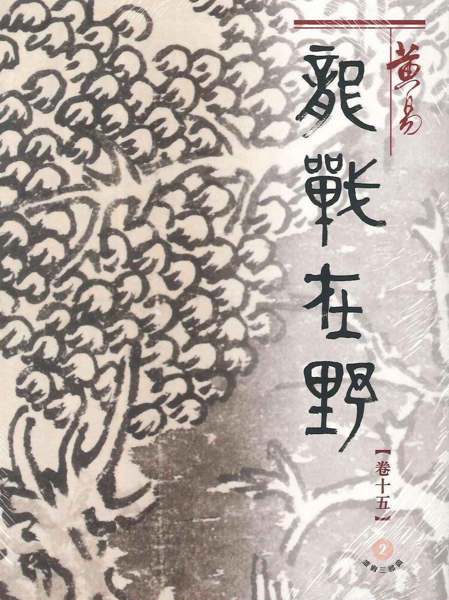 龍戰在野(卷十五)