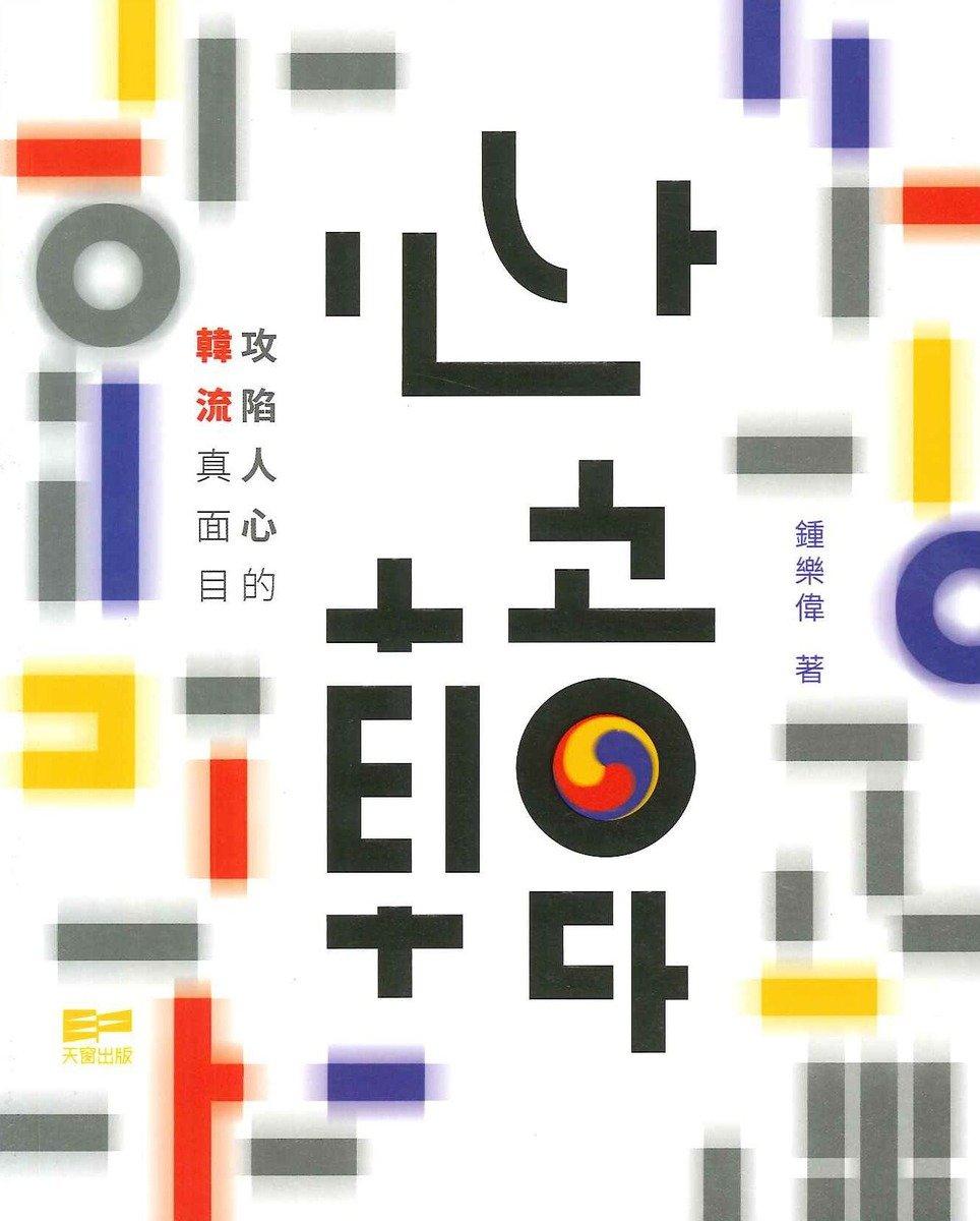 心韓-攻陷人心的韓流真面目