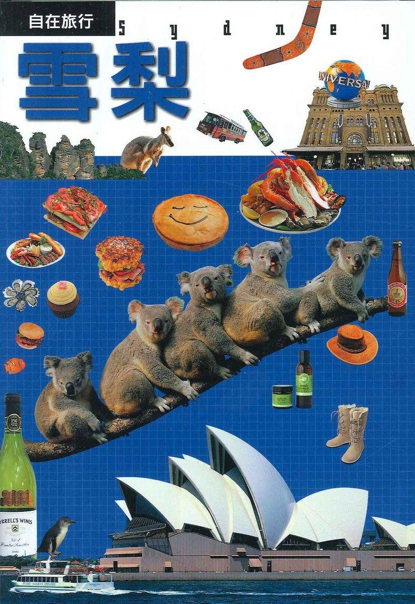 自在旅行-雪梨