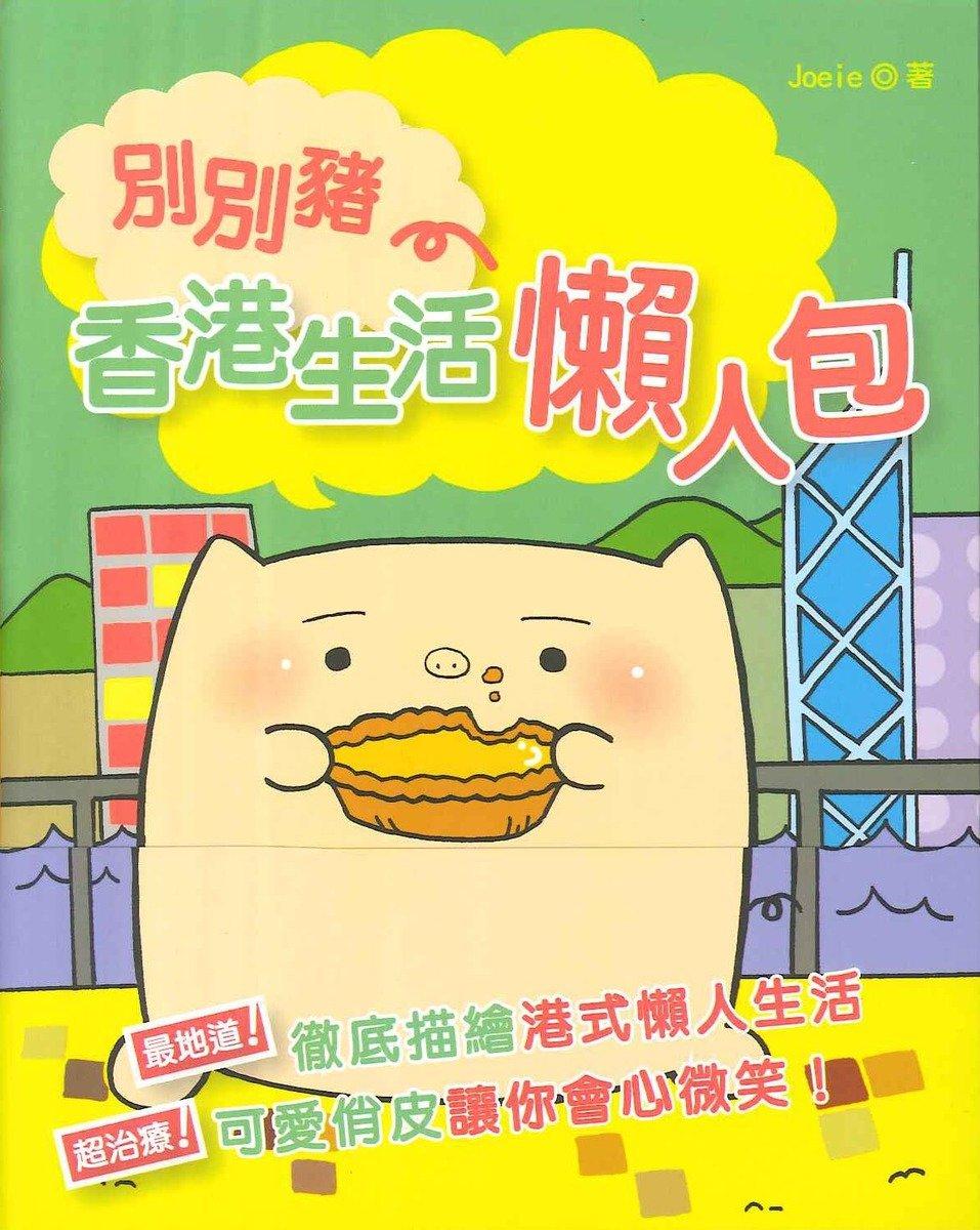 別別豬香港生活懶人包