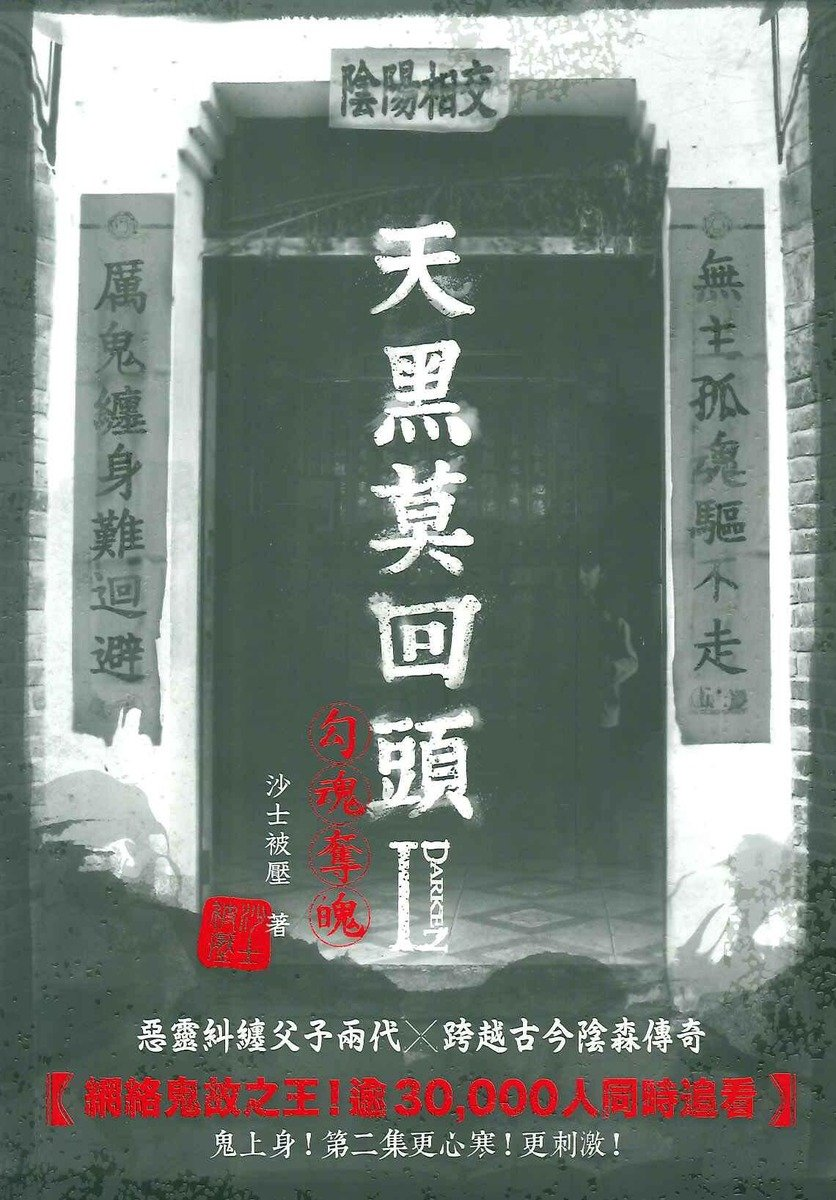 天黑莫回頭(II)勾魂奪魄