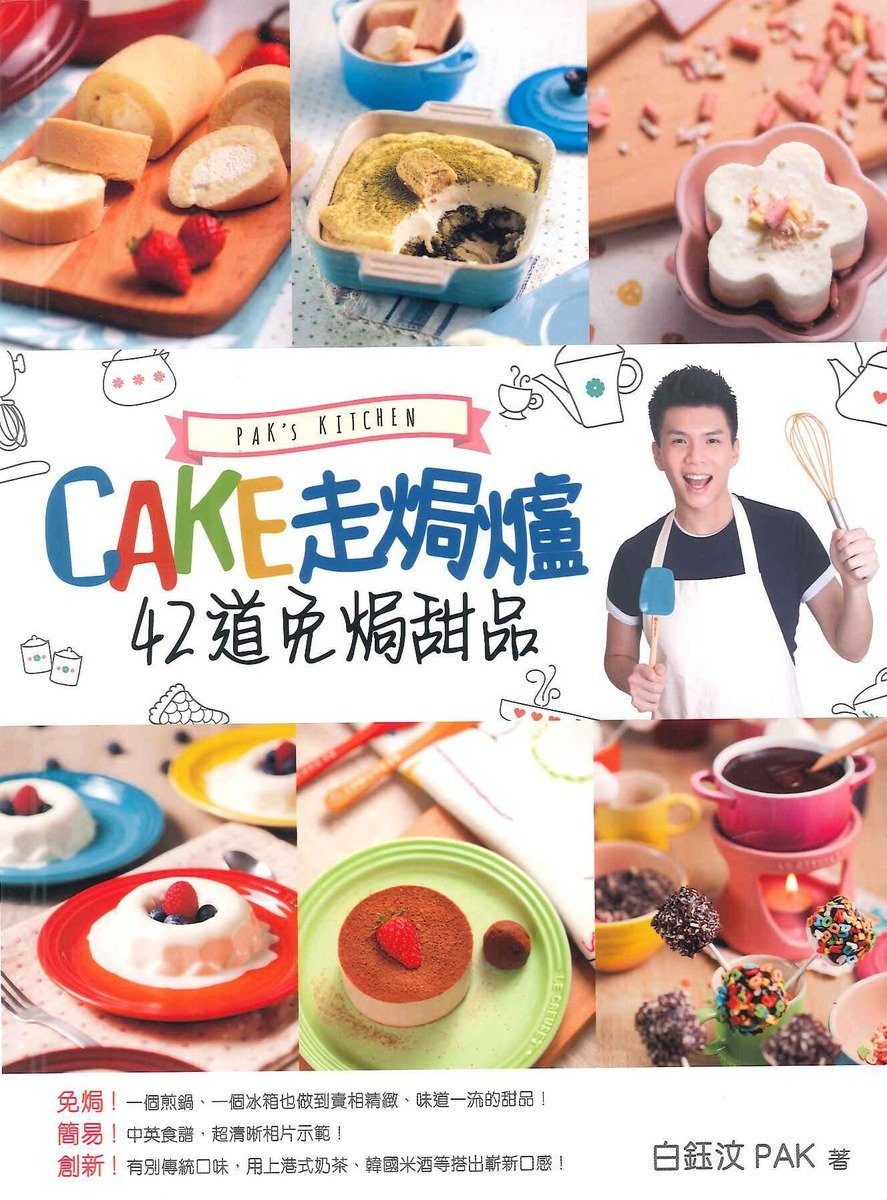 CAKE走焗爐-42道免焗甜品