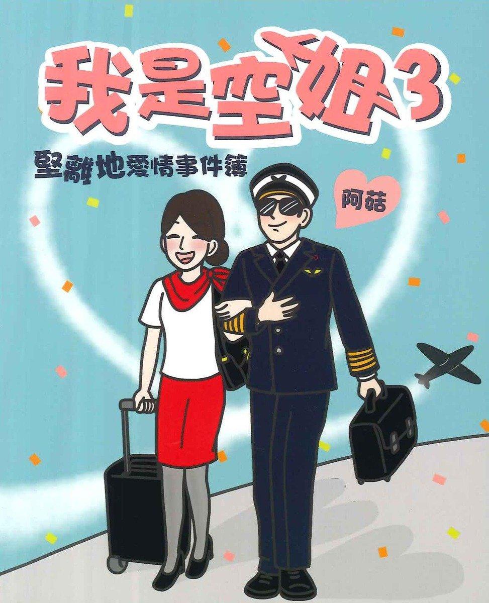 我是空姐(03)堅離地愛情事件簿