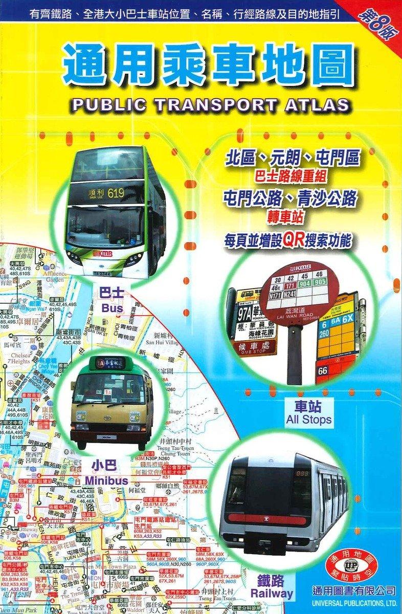 通用乘車地圖(第8版)