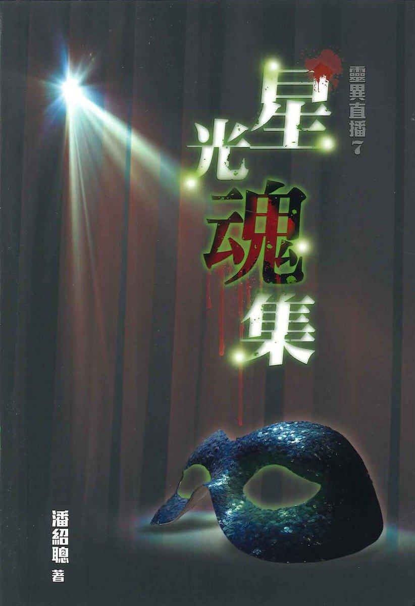 靈異直播(7)星光魂集