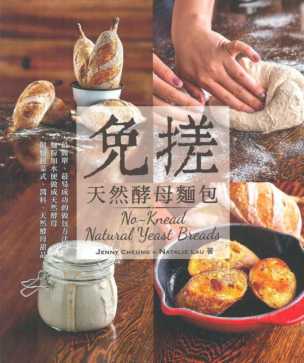免搓天然酵母麵包