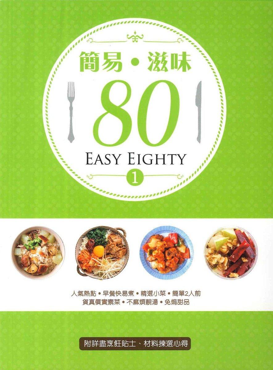 簡易‧滋味80(1)