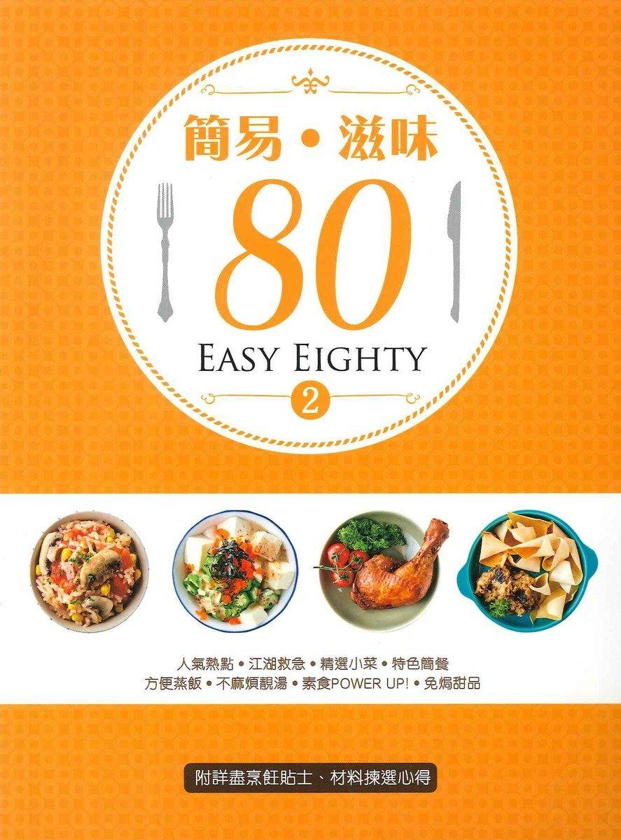簡易‧滋味80(2)