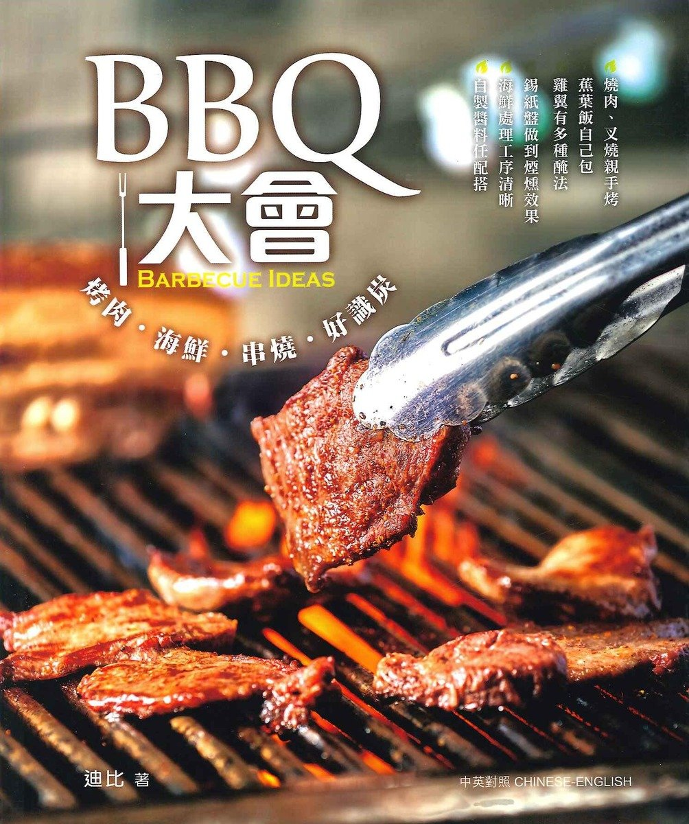 BBQ大會(烤肉‧海鮮‧串燒‧好識炭)