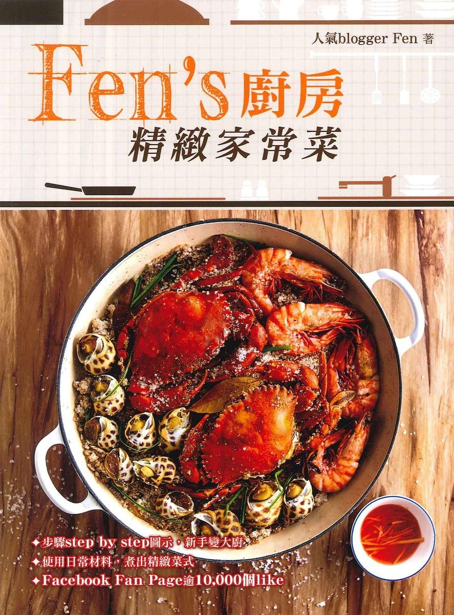 Fen's廚房-精緻家常菜