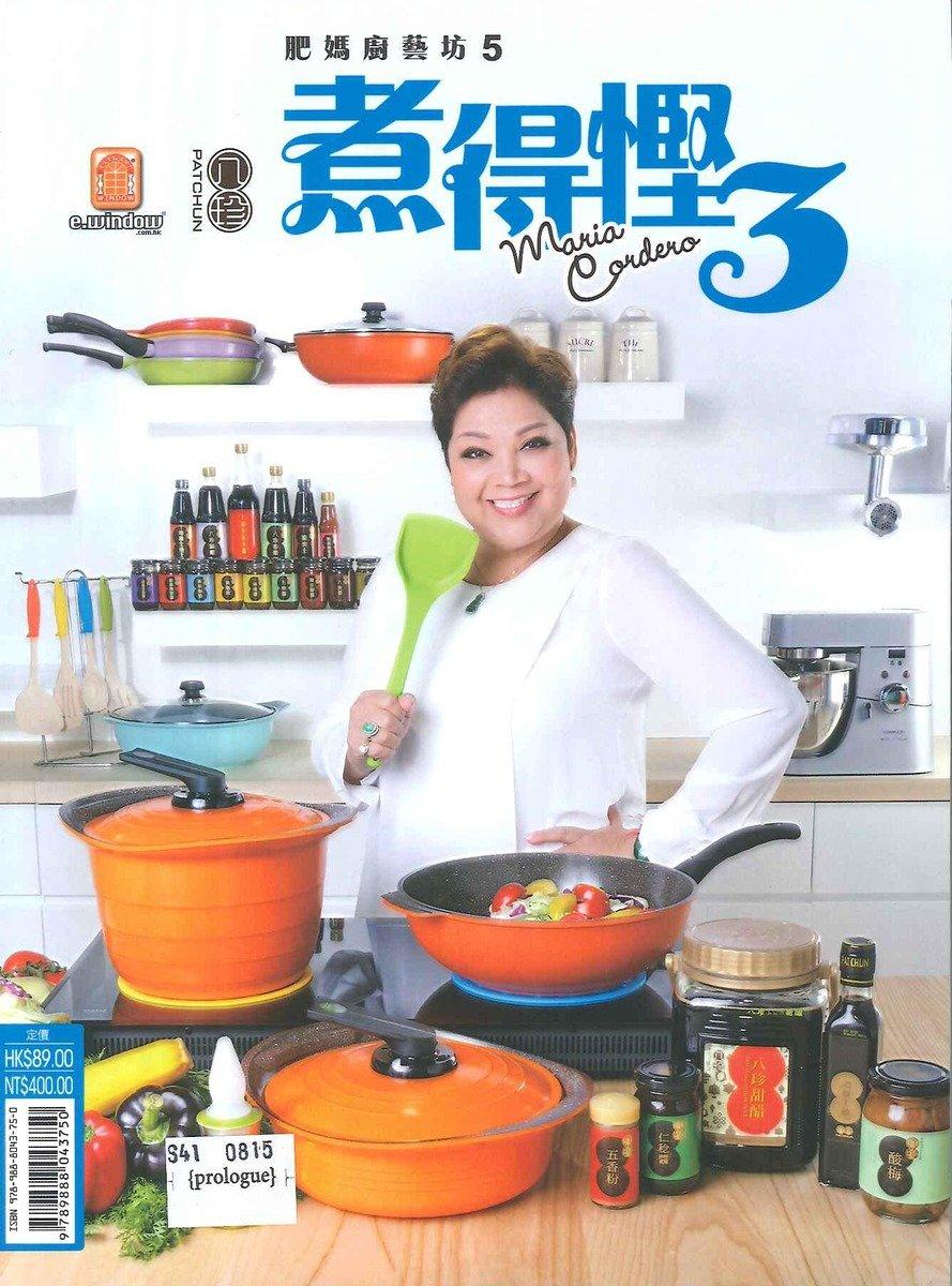 肥媽廚藝坊#5:煮得慳3