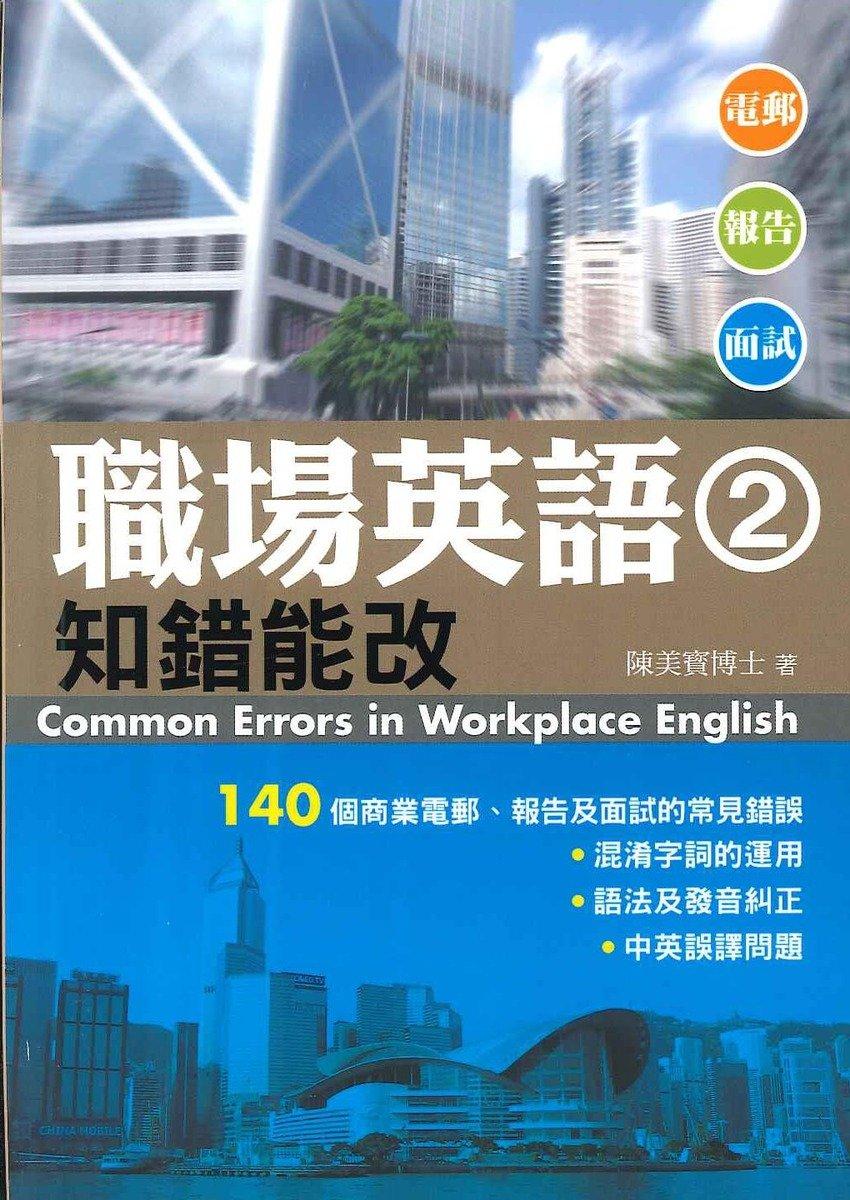 職場英語(2)知錯能改