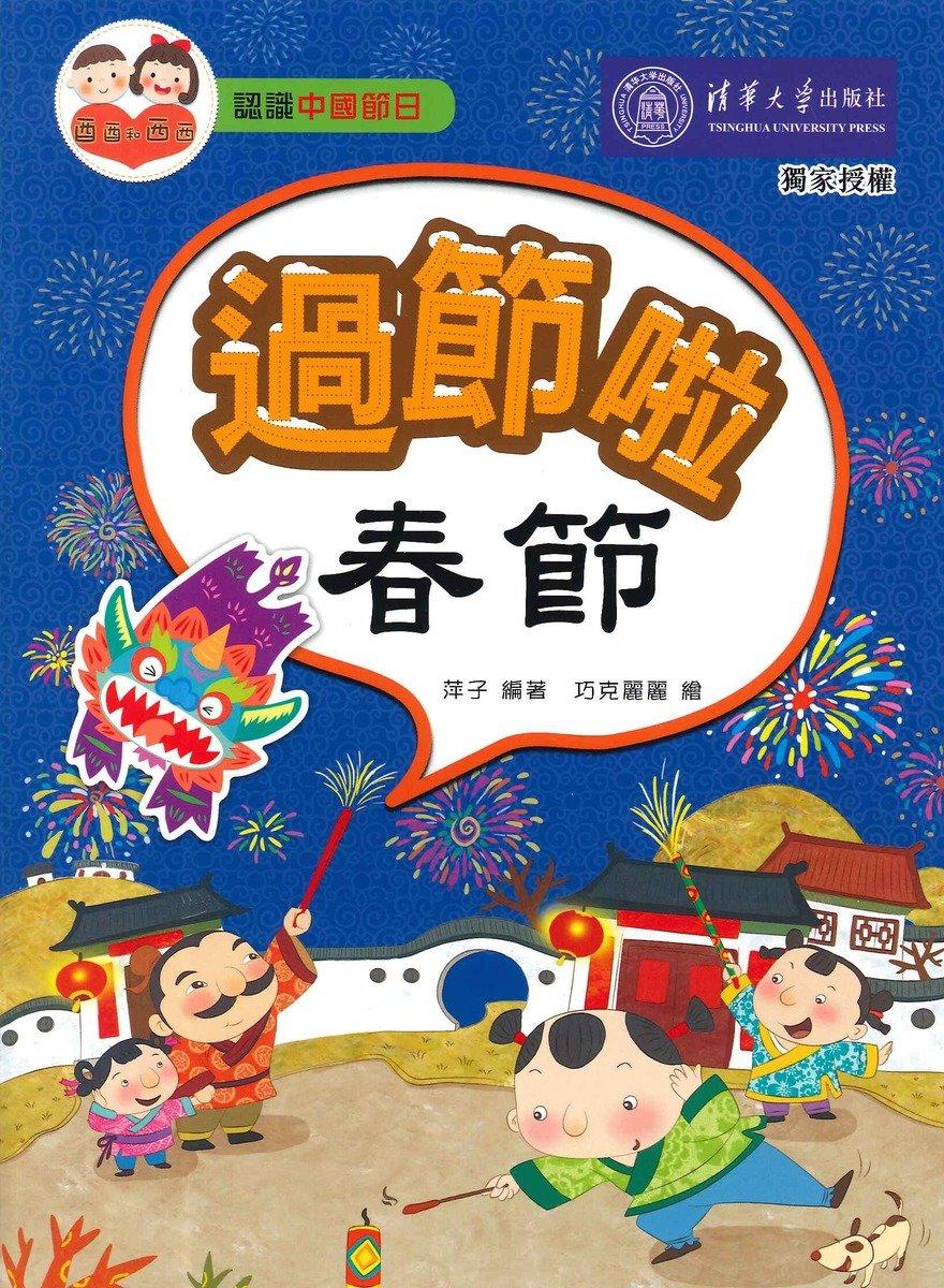 認識中國節日-過節啦(春節)