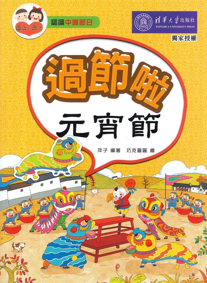 認識中國節日-過節啦(元宵節)