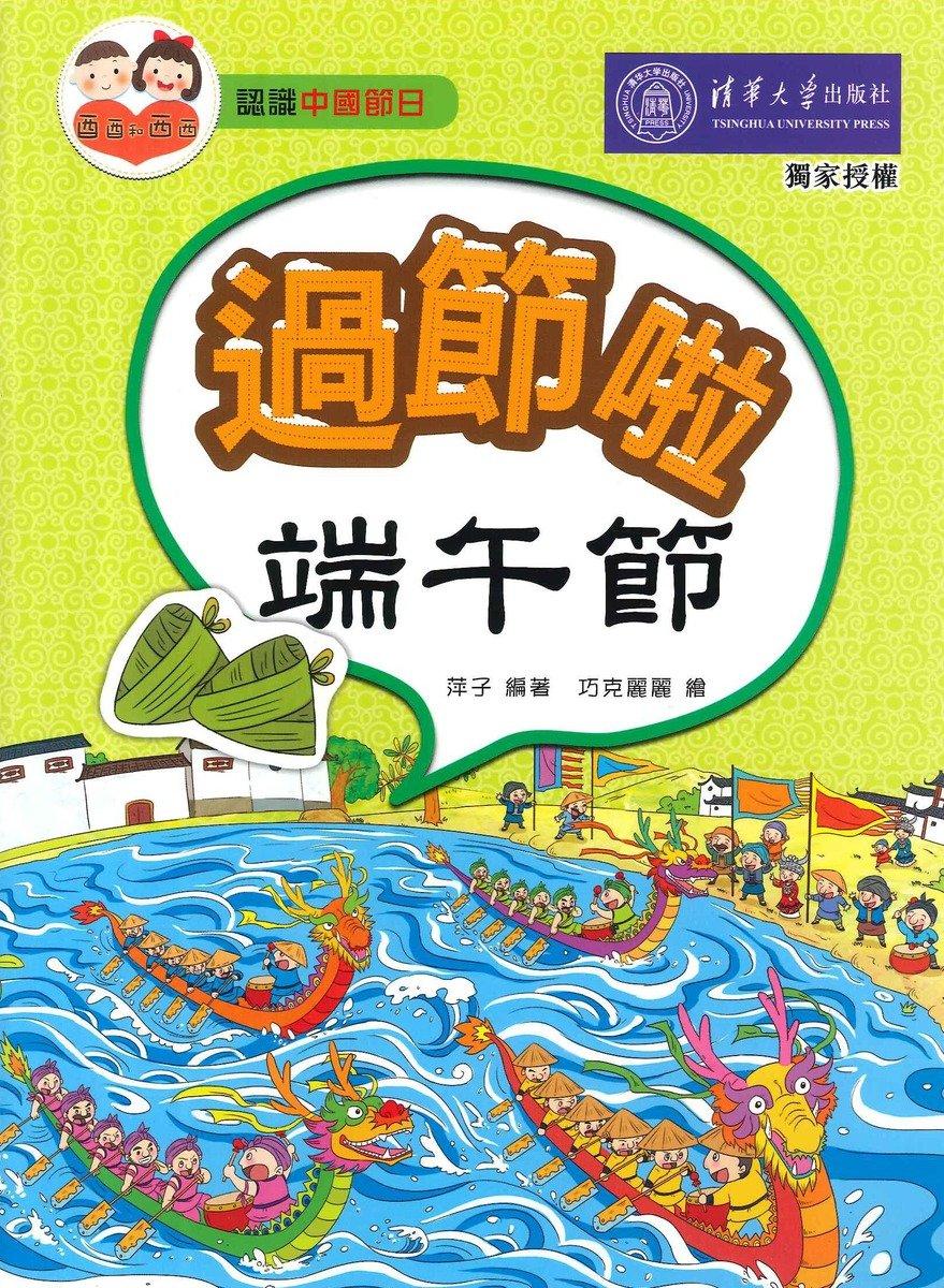 認識中國節日-過節啦(端午節)
