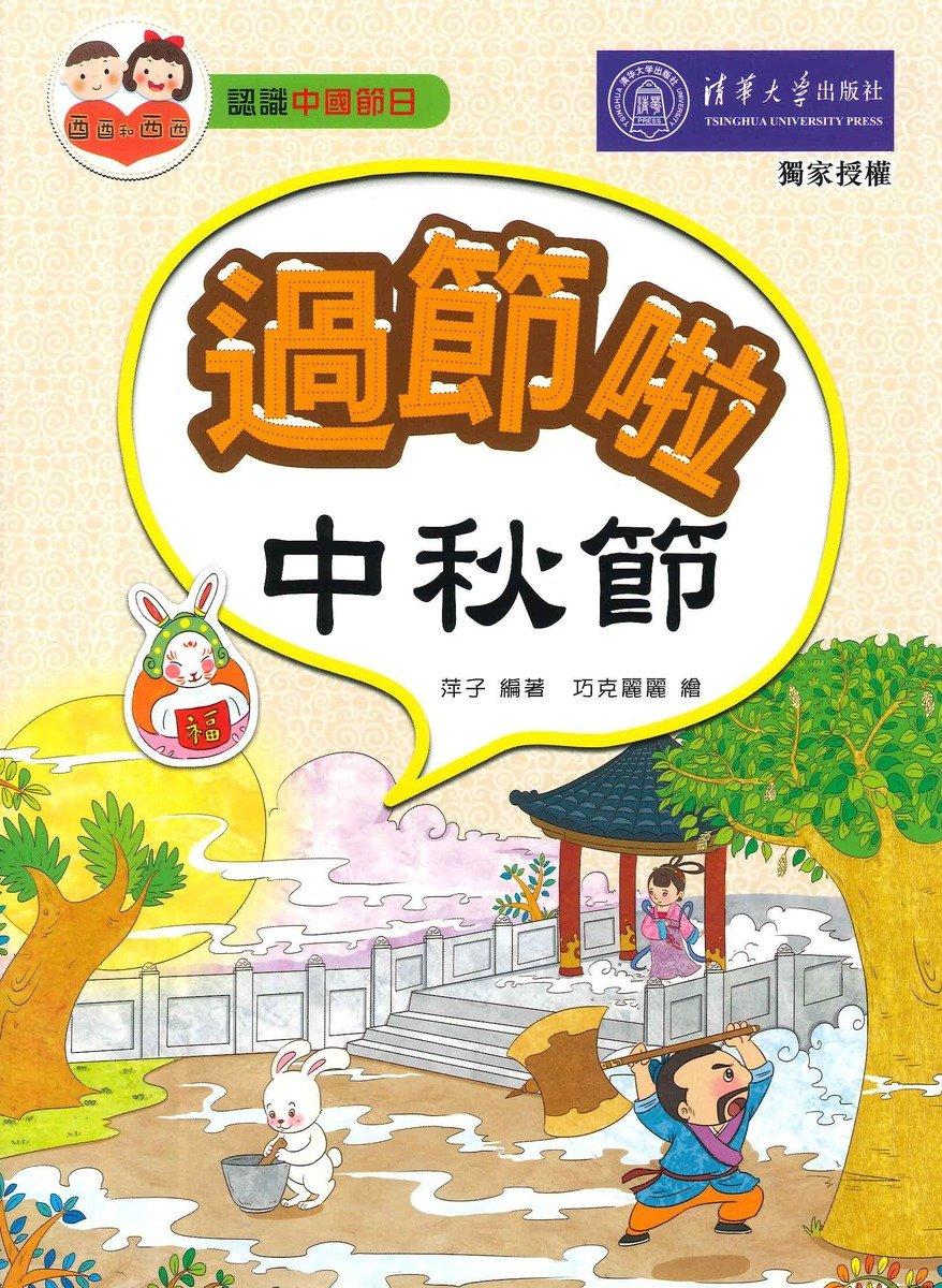 認識中國節日-過節啦(中秋節)