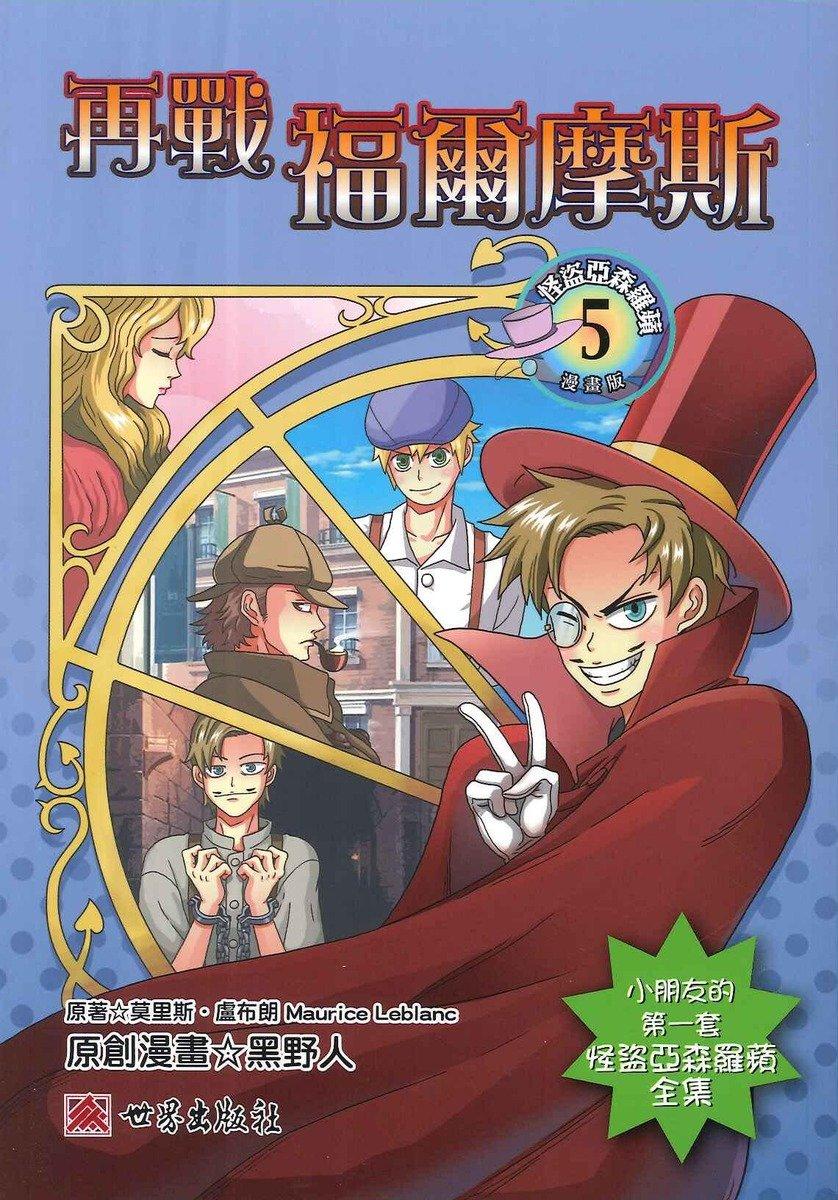 怪盜亞森羅蘋漫畫版(5)--再戰福爾摩斯