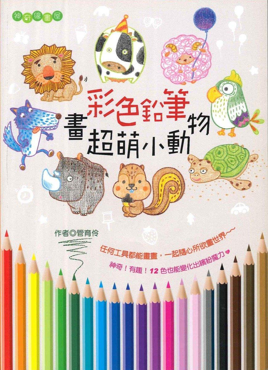 神奇繪畫屋 ─ 彩色鉛筆畫超萌小動物