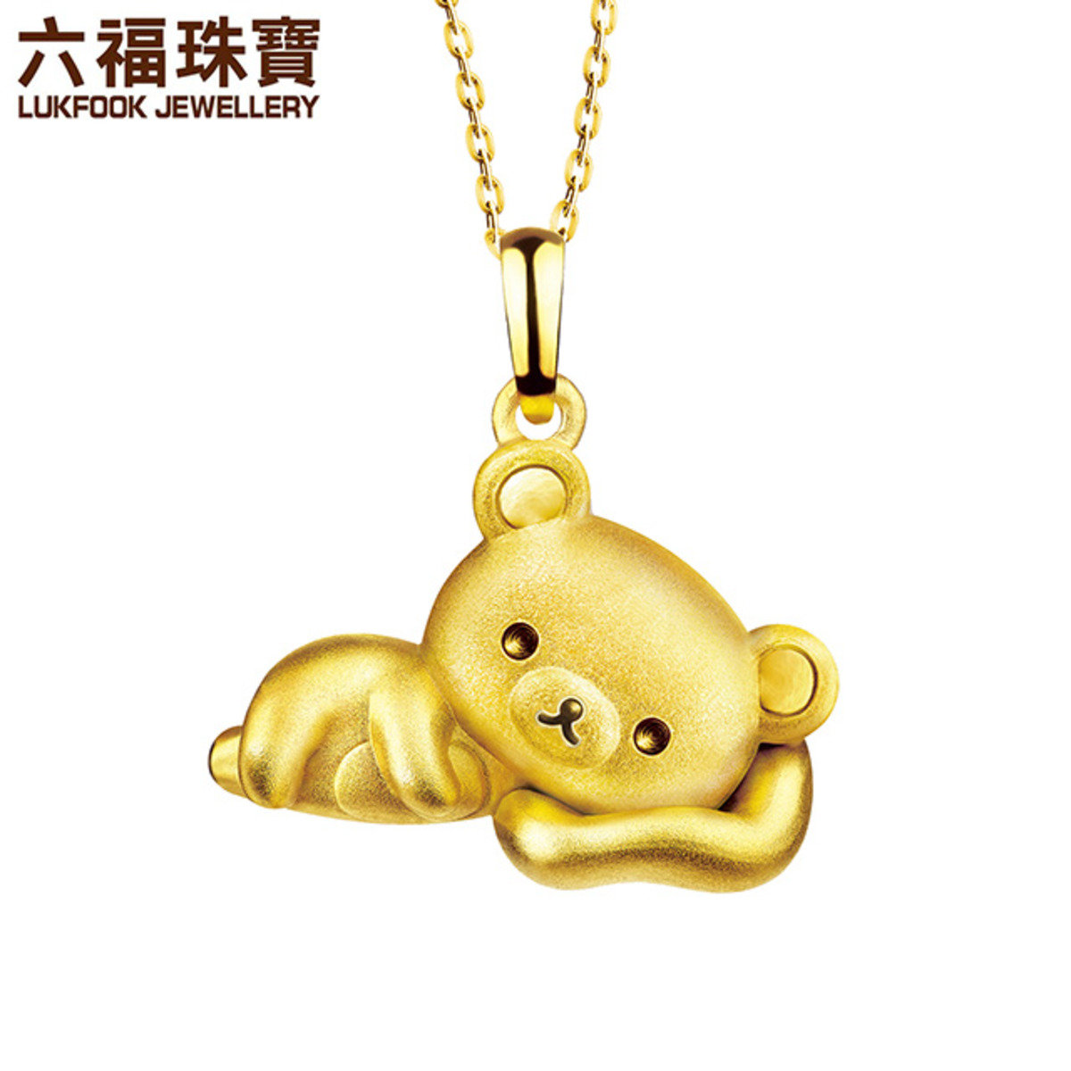 輕鬆小熊 女裝 足金硬金吊墜