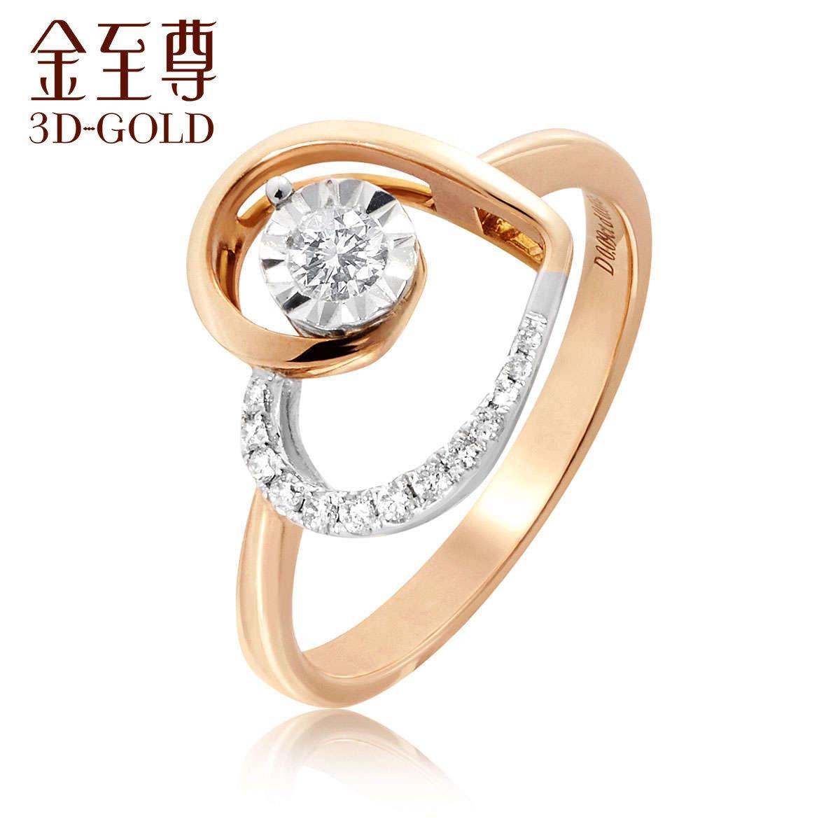 18K/750金(白色/紅色)鑲鑽石戒指