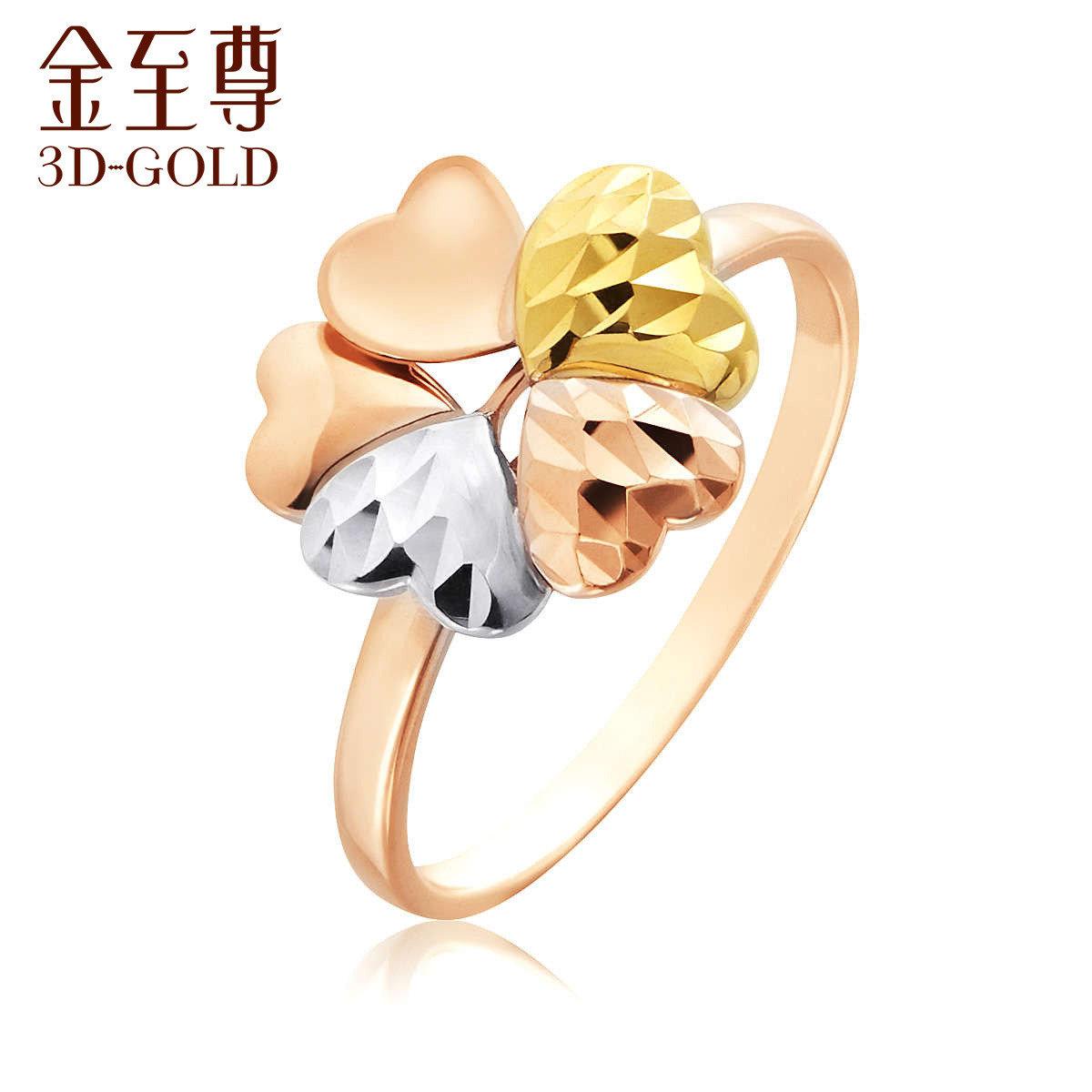 18K/750金(多色)戒指