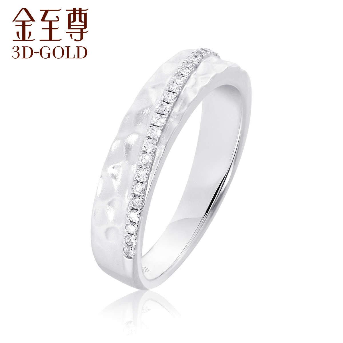 18K/750金(白色)鑲鑽石情侶戒指