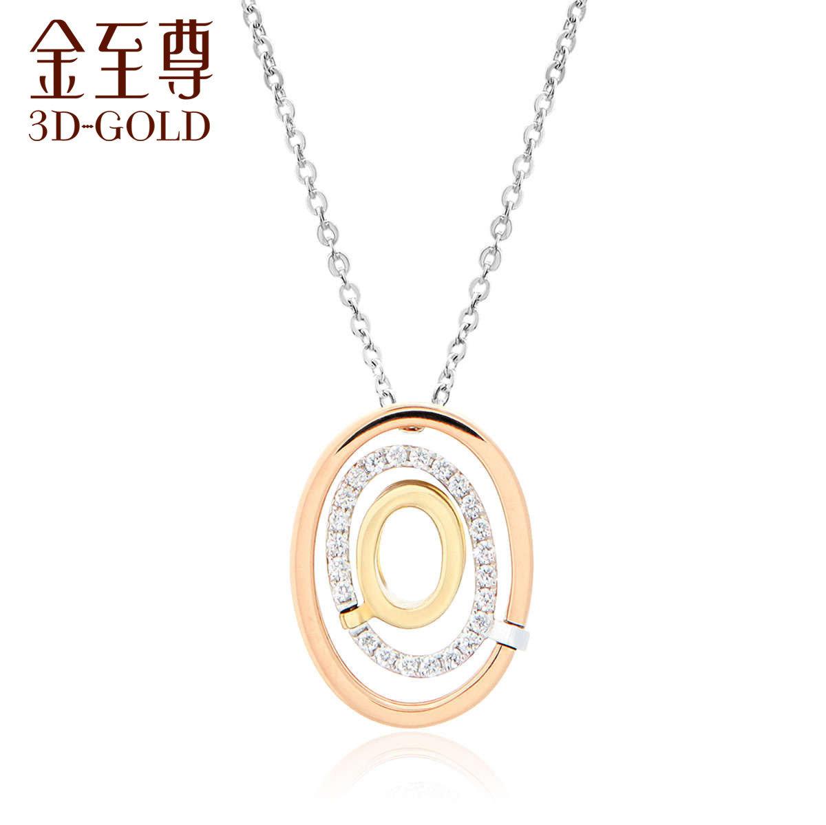 18K/750金(多色)鑲鑽石吊墜