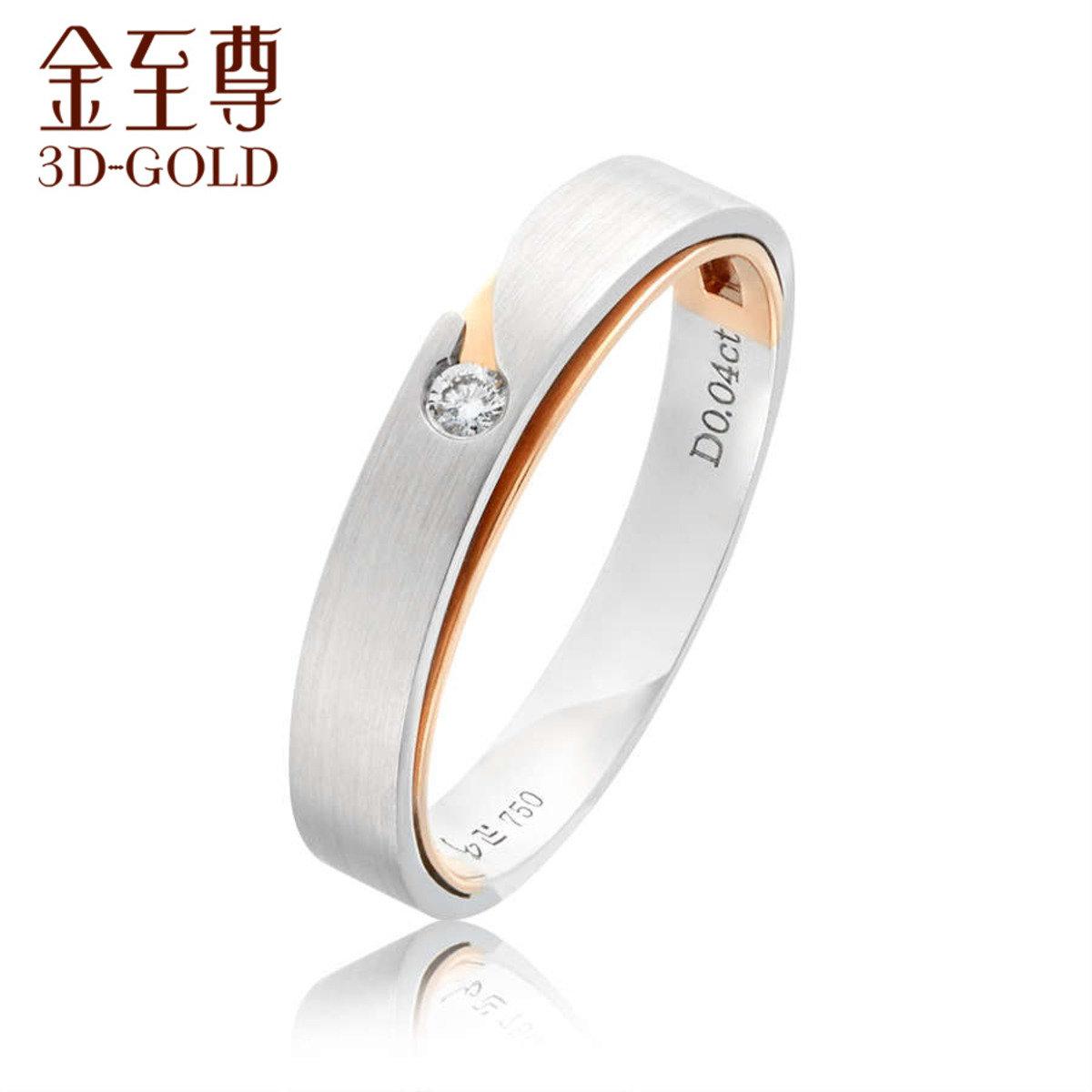 18K/750金(分色)鑲鑽石情侶戒指