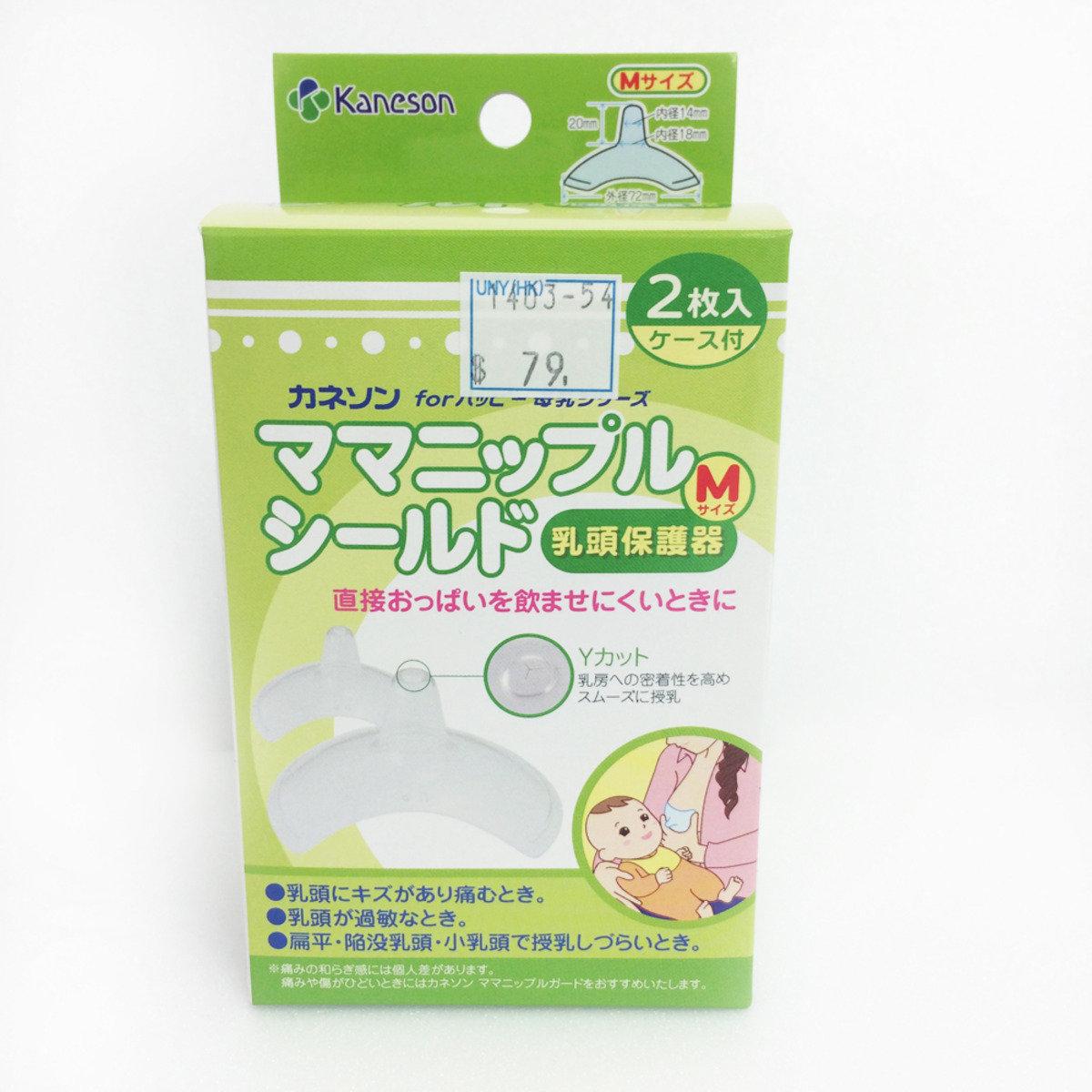 Kaneson 乳頭保護器 (M) 2件裝